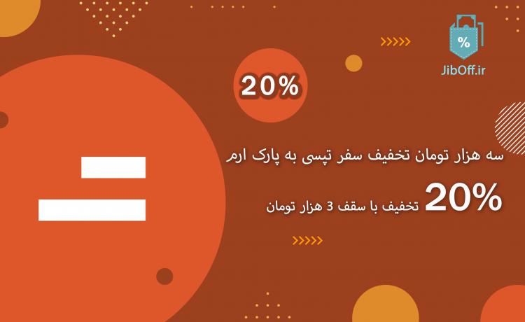 20% تخفیف تپسی برای سفر به پارک ارم